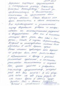 Косметология: Степанова Людмила Александровна